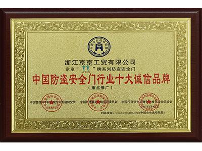 中国防盗安全门行业十大诚信品牌