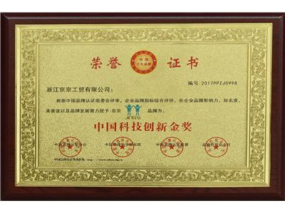 中国科技创新金奖
