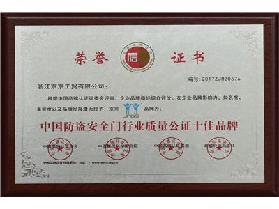 中国防盗安全门行业质量公证十佳品牌